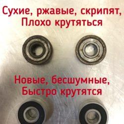 Замена подшипников + запчасть (1 колесо)