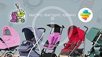 Как выгодно купить детскую коляску на сайте Юла